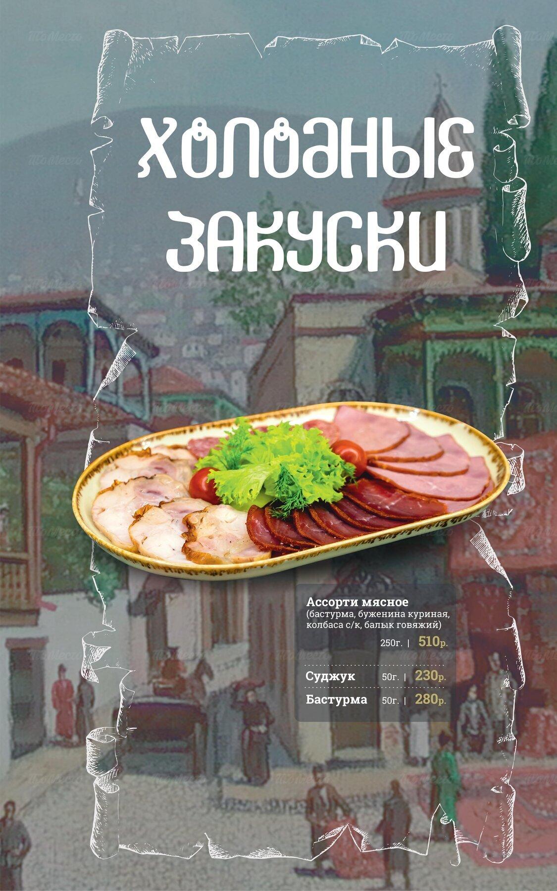 Меню ресторана Хванчкара на улице Селезнёва фото 1