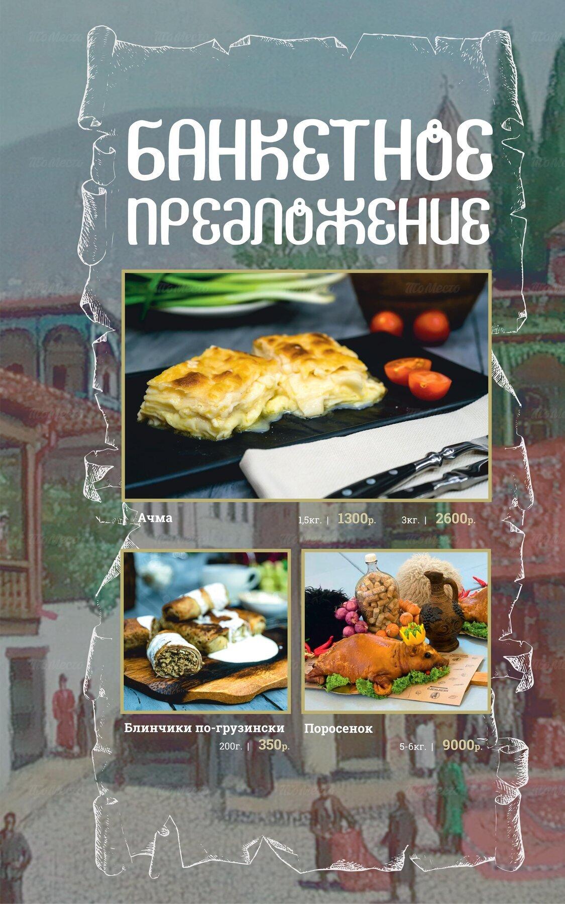 Меню ресторана Хванчкара на улице Селезнёва фото 27