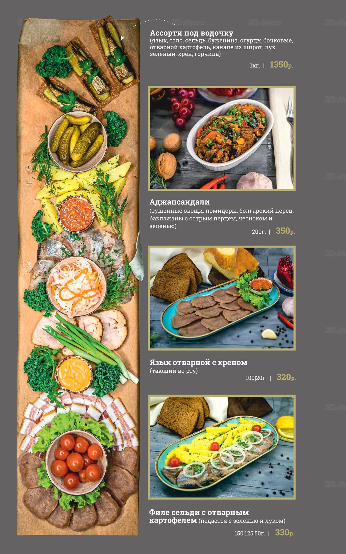 Меню ресторана Хванчкара на улице Селезнёва фото 4