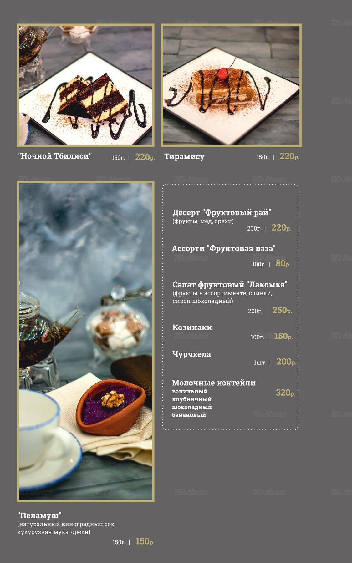 Меню ресторана Хванчкара на улице Селезнёва фото 26