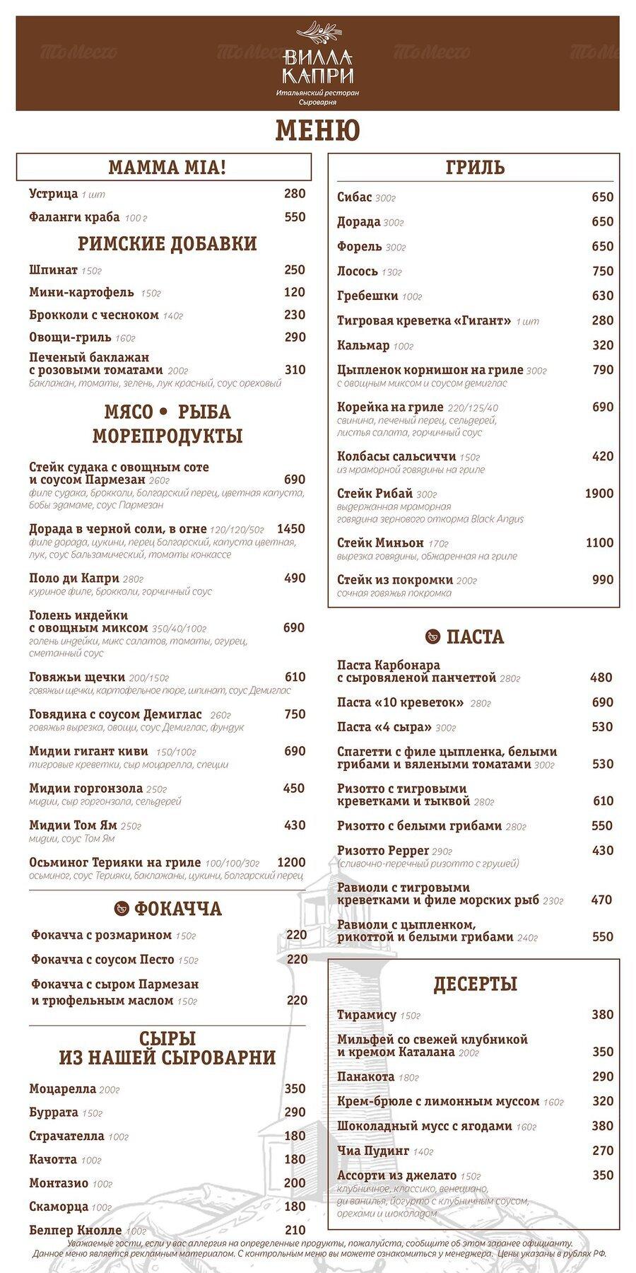 Меню ресторана Вилла Капри на улице Комсомольской фото 2
