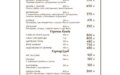 Банкетный зал ресторана FryDay (Фрайдей) на улице Московской фото 2