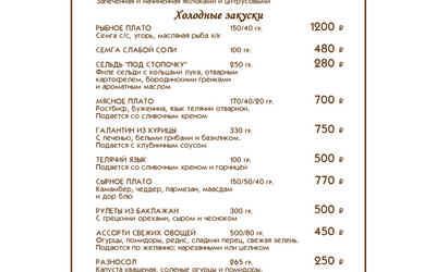 Банкетный зал ресторана FryDay (Фрайдей) на улице Московской фото 1