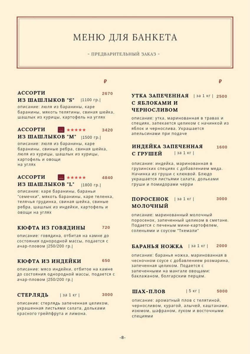 Банкетное меню ресторана Вишневый сад на улице Новоорловской фото 2