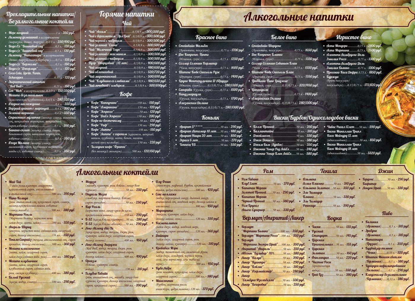 Меню ресторана Вишневый сад на улице Новоорловской фото 2