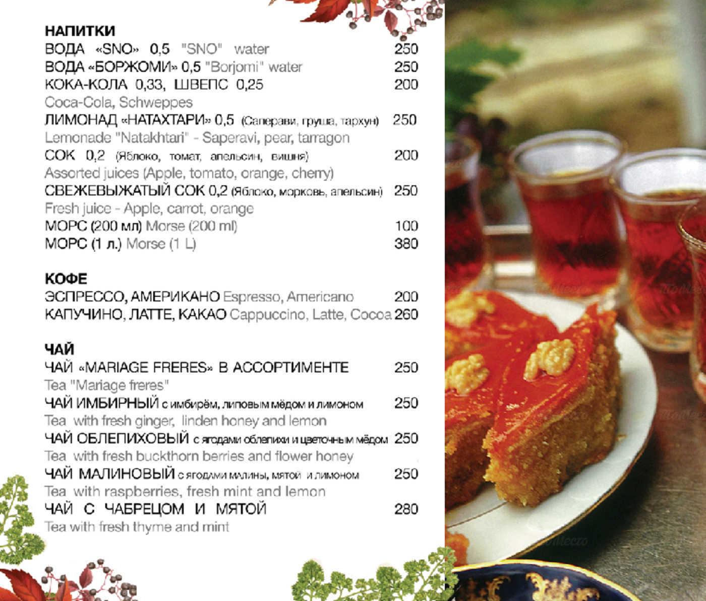 Меню ресторана Чичи-Бичи (Сhichi-Bichi) на Малой Морской фото 10