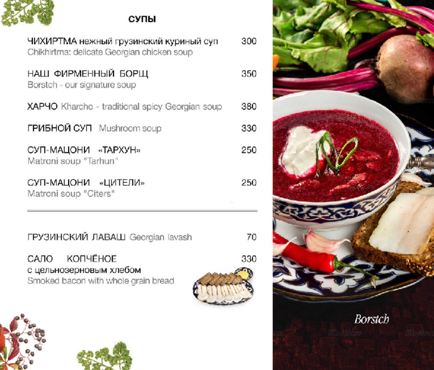 Меню ресторана Чичи-Бичи (Сhichi-Bichi) на Малой Морской фото 6