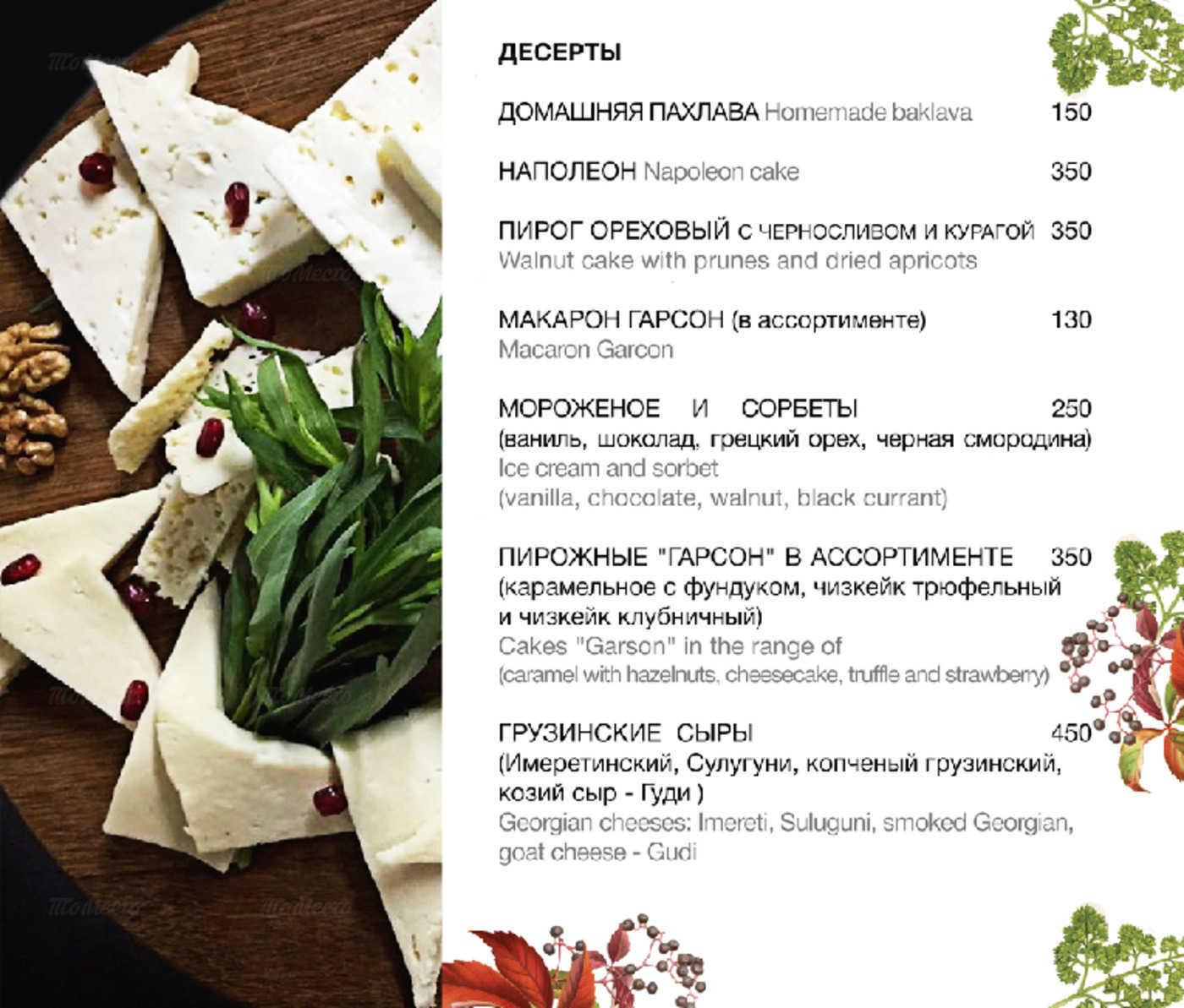 Меню ресторана Чичи-Бичи (Сhichi-Bichi) на Малой Морской фото 9