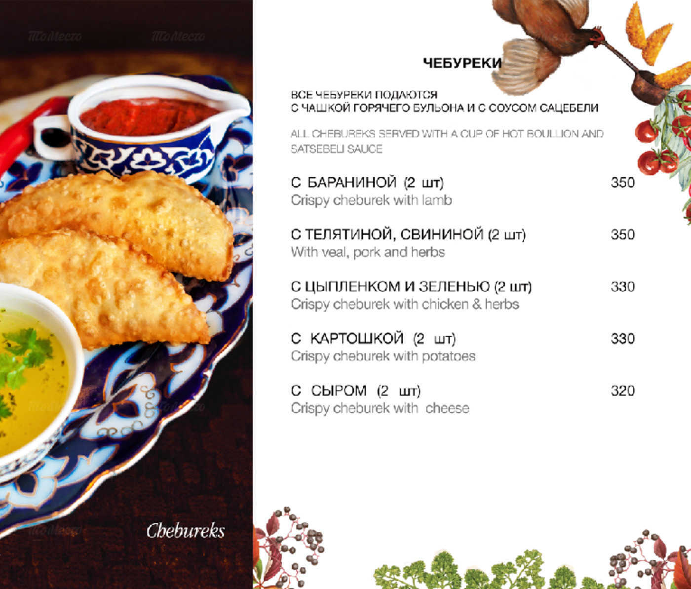 Меню ресторана Чичи-Бичи (Сhichi-Bichi) на Малой Морской фото 2