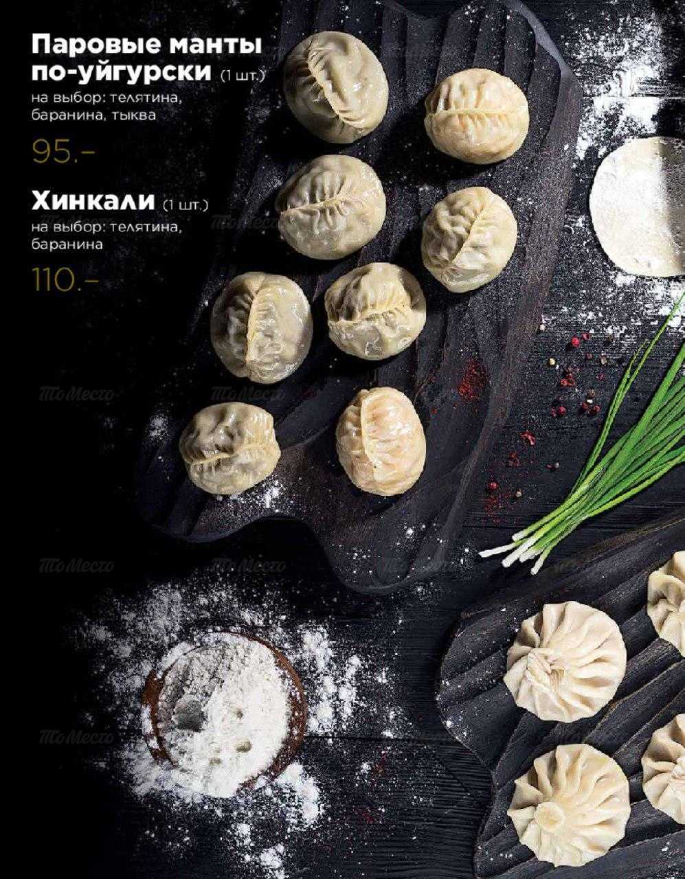Меню ресторана Урюк на Пушкинской площади фото 20