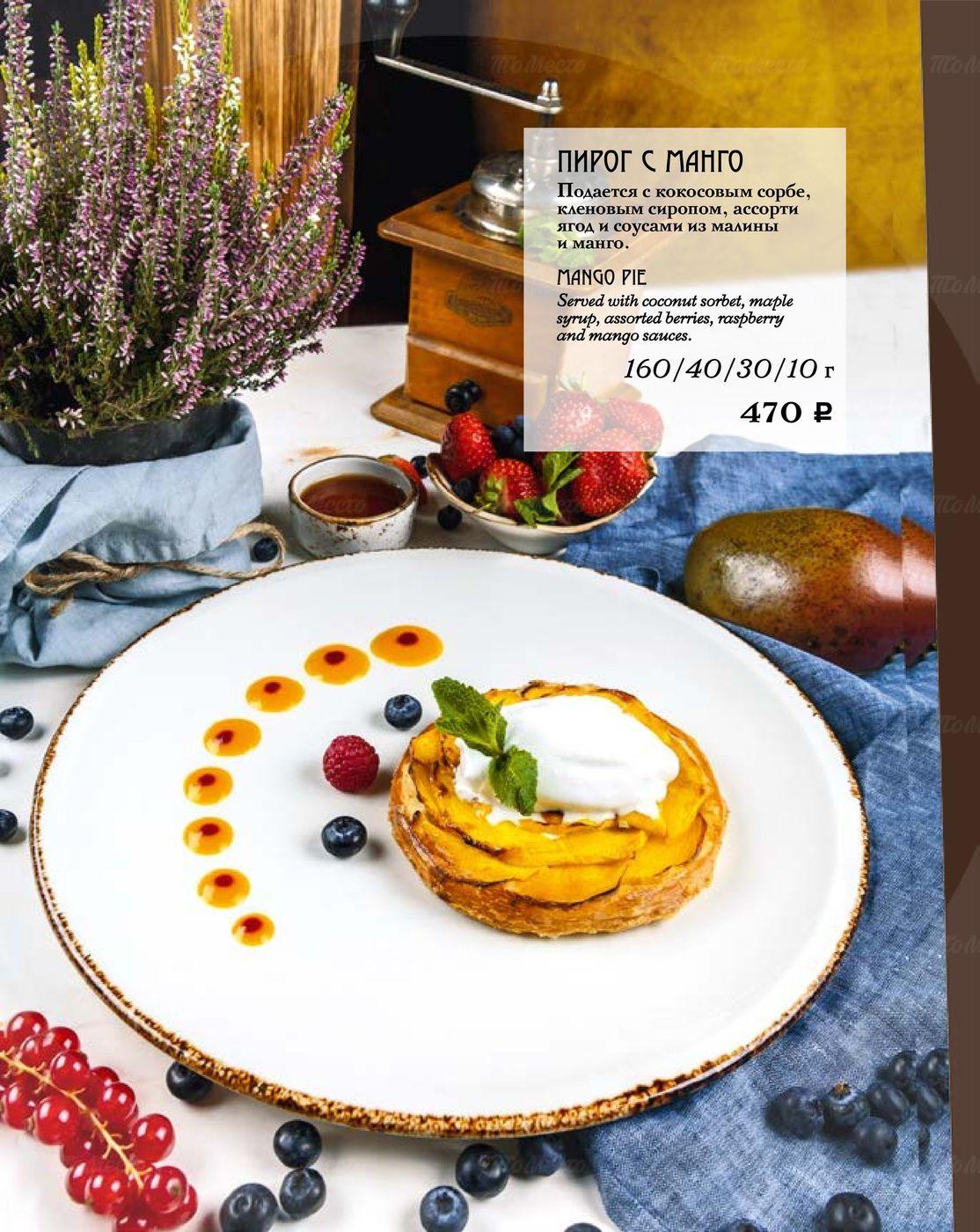 Меню ресторана Sun & Moon (Сан энд Мун) на Большой Никитской фото 78