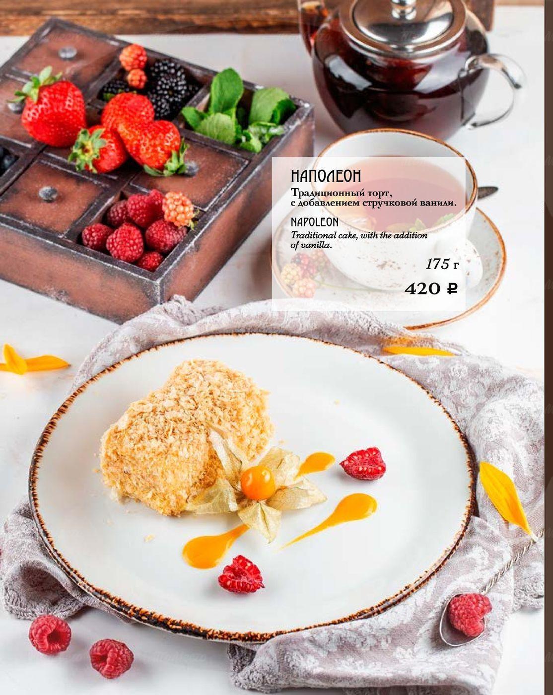 Меню ресторана Sun & Moon (Сан энд Мун) на Большой Никитской фото 70