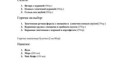Банкетное меню ресторана Cafe 33/17 на Московском проспекте фото 2