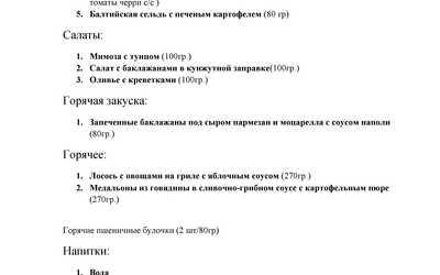 Банкетное меню ресторана Cafe 33/17 на Московском проспекте фото 3