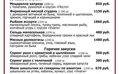 Банкетное меню ресторана Castle Dish на Садовой-Черногрязской фото 2