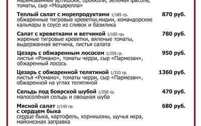 Банкетное меню ресторана Castle Dish на Садовой-Черногрязской фото 3