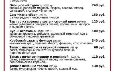 Банкетное меню ресторана Castle Dish на Садовой-Черногрязской фото 1