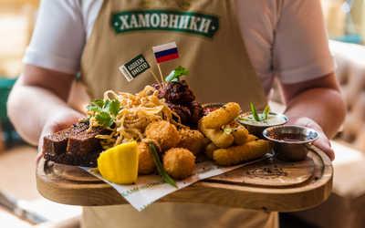 Меню ресторана Хамовники на улице Военной фото 1