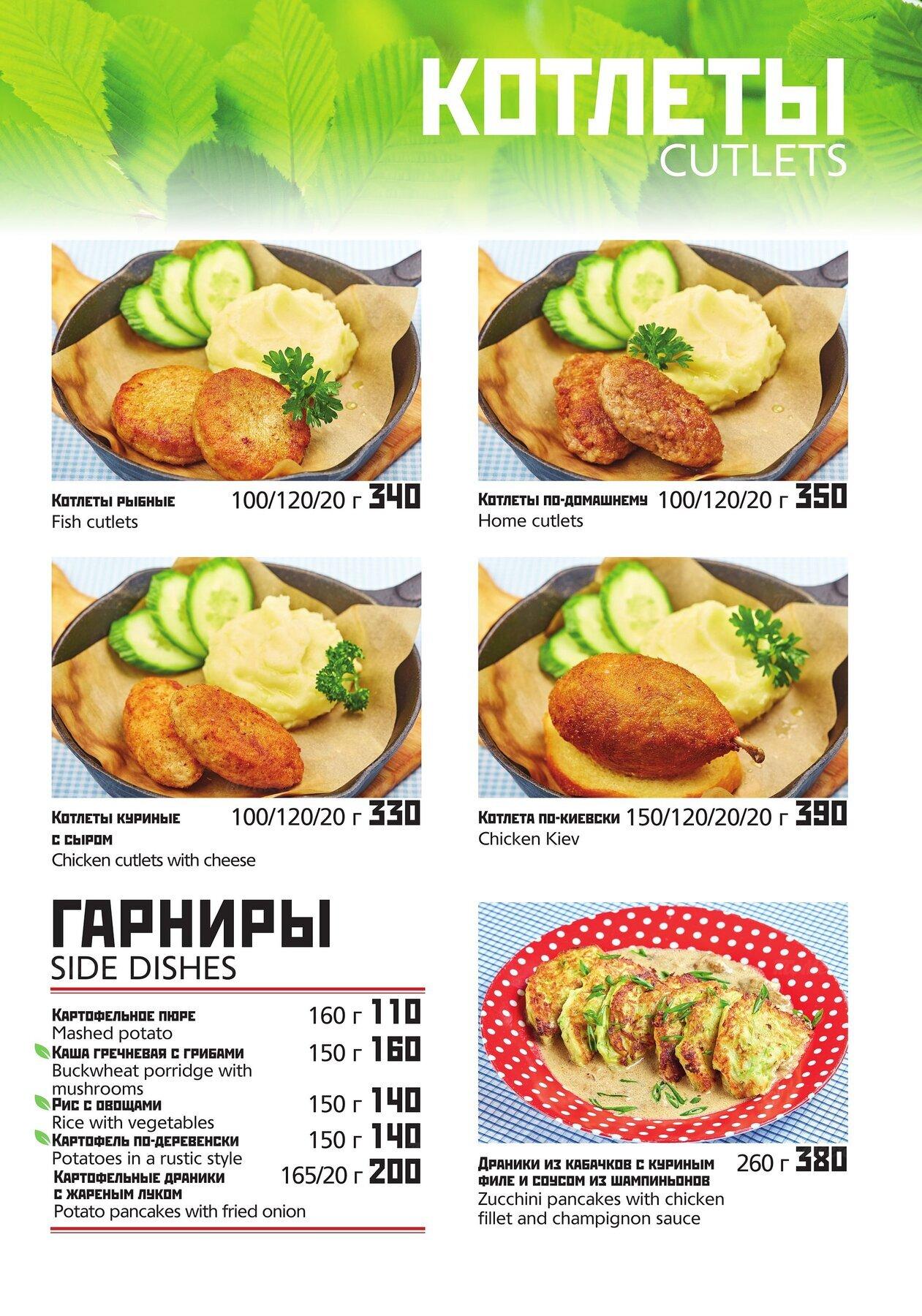 Меню кафе Вареничная №1 в Климентовском переулке фото 20