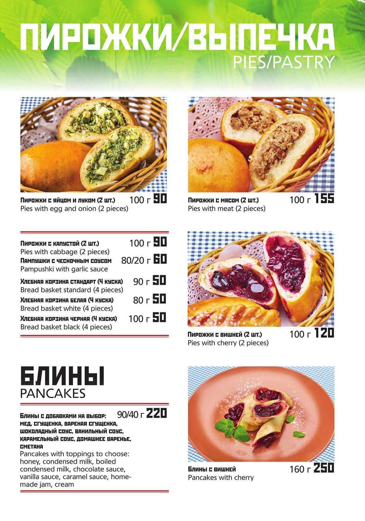 Меню кафе Вареничная №1 в Климентовском переулке фото 22