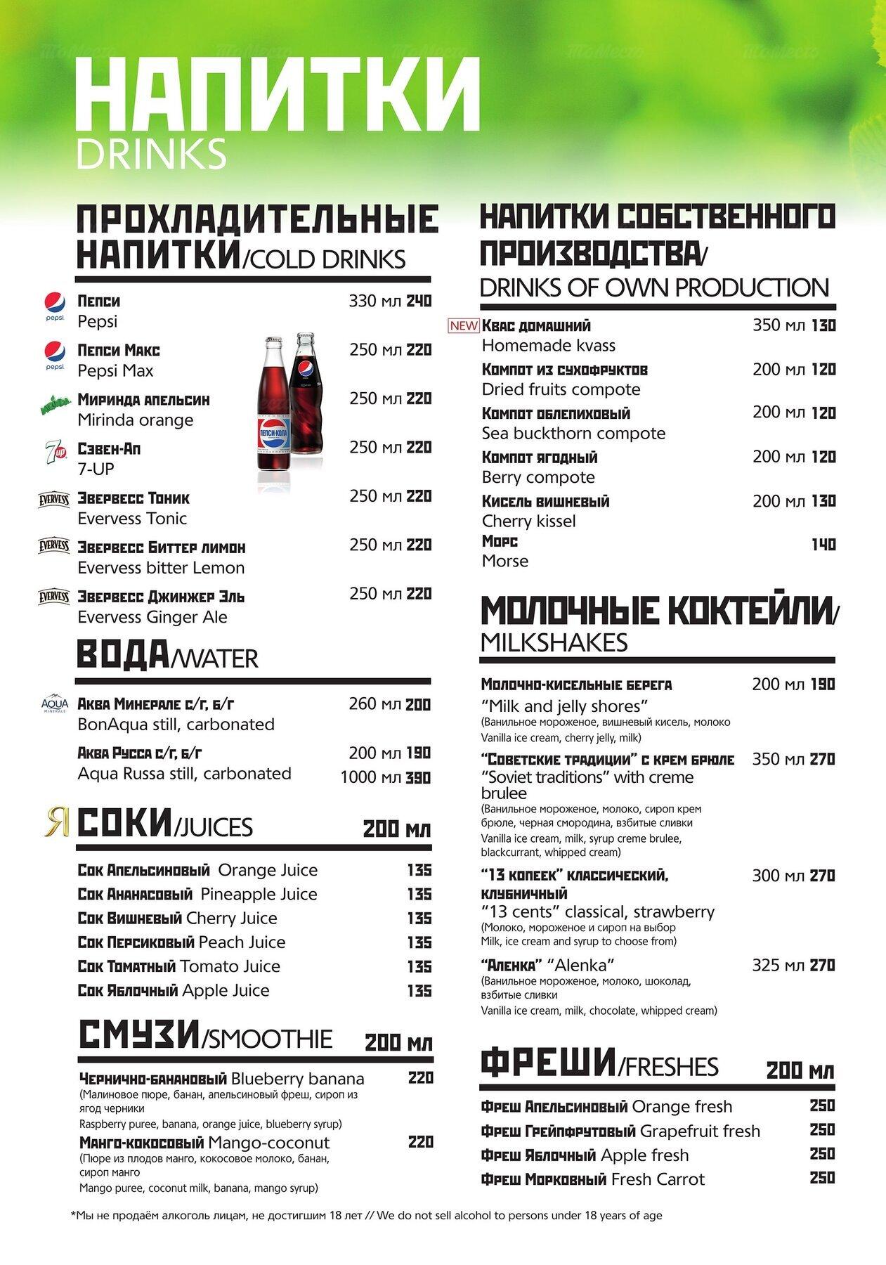 Меню кафе Вареничная №1 в Климентовском переулке фото 29