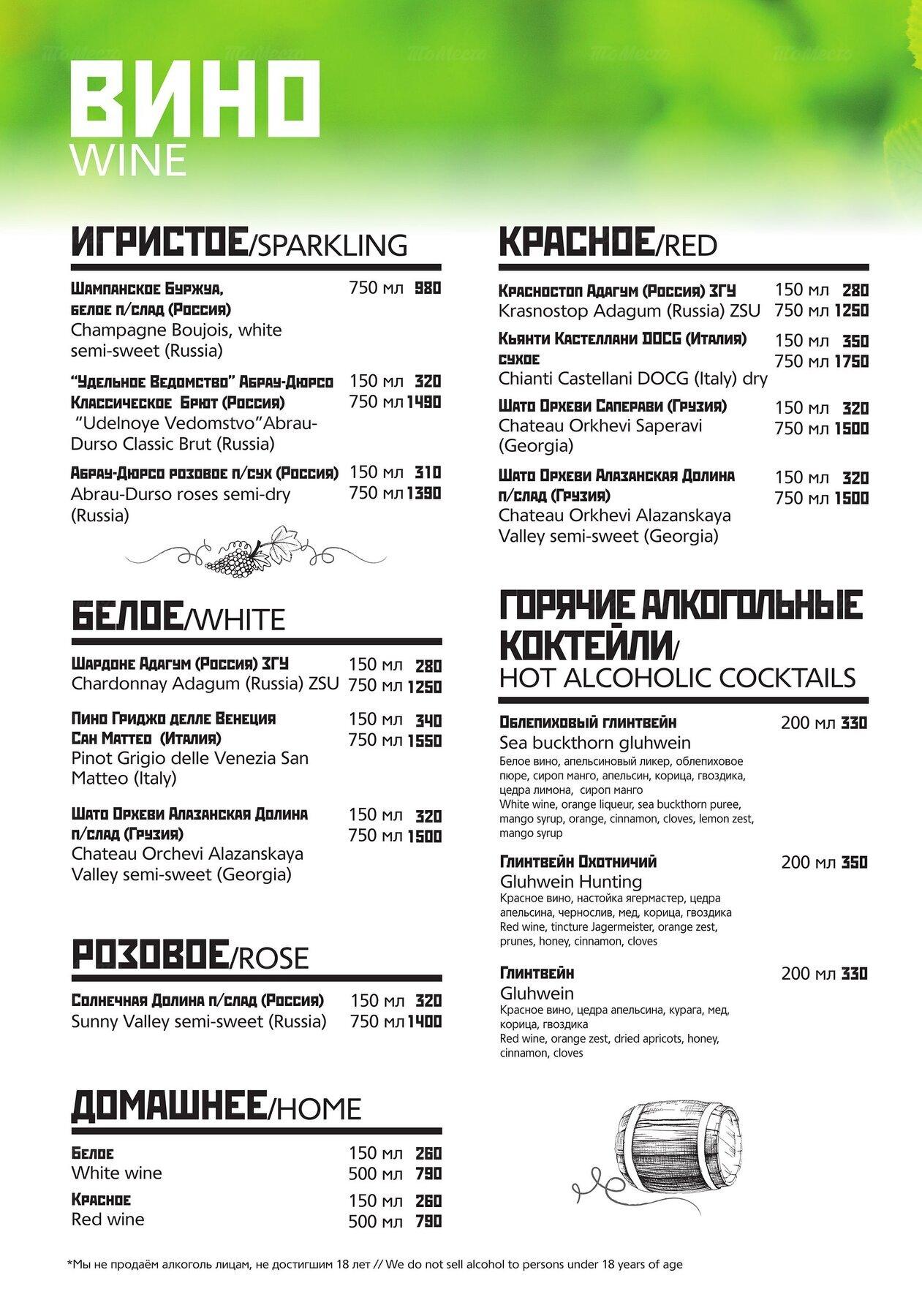 Меню кафе Вареничная №1 в Климентовском переулке фото 27