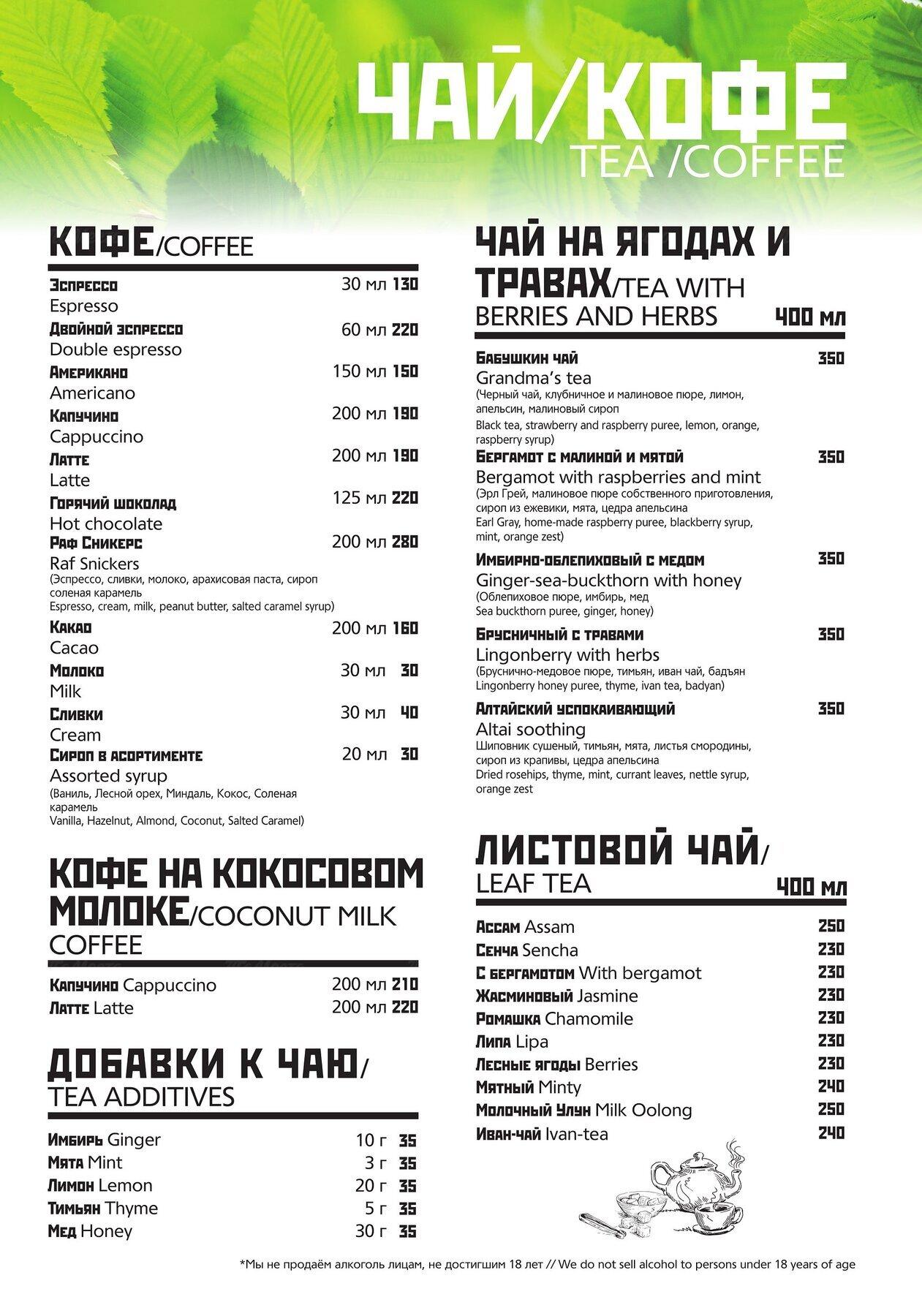 Меню кафе Вареничная №1 в Климентовском переулке фото 28