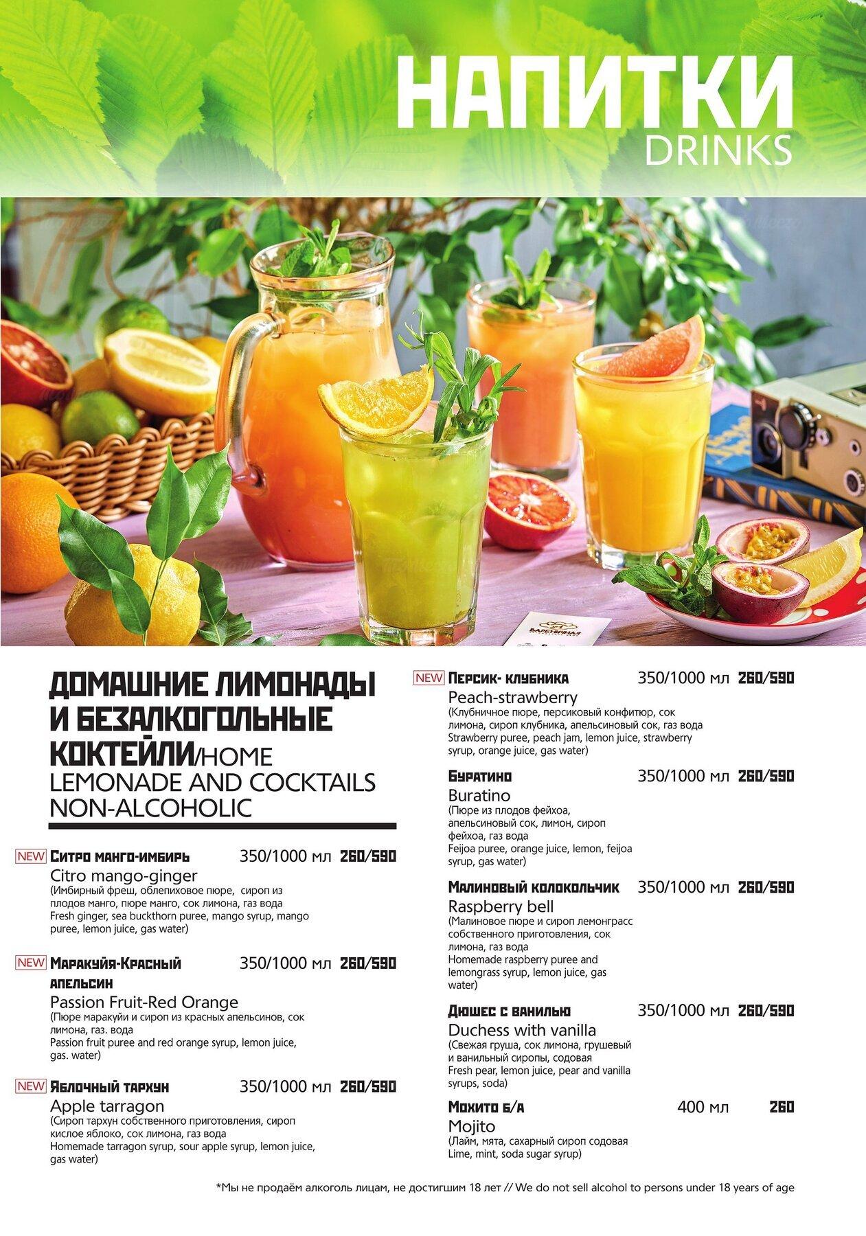 Меню кафе Вареничная №1 в Климентовском переулке фото 30
