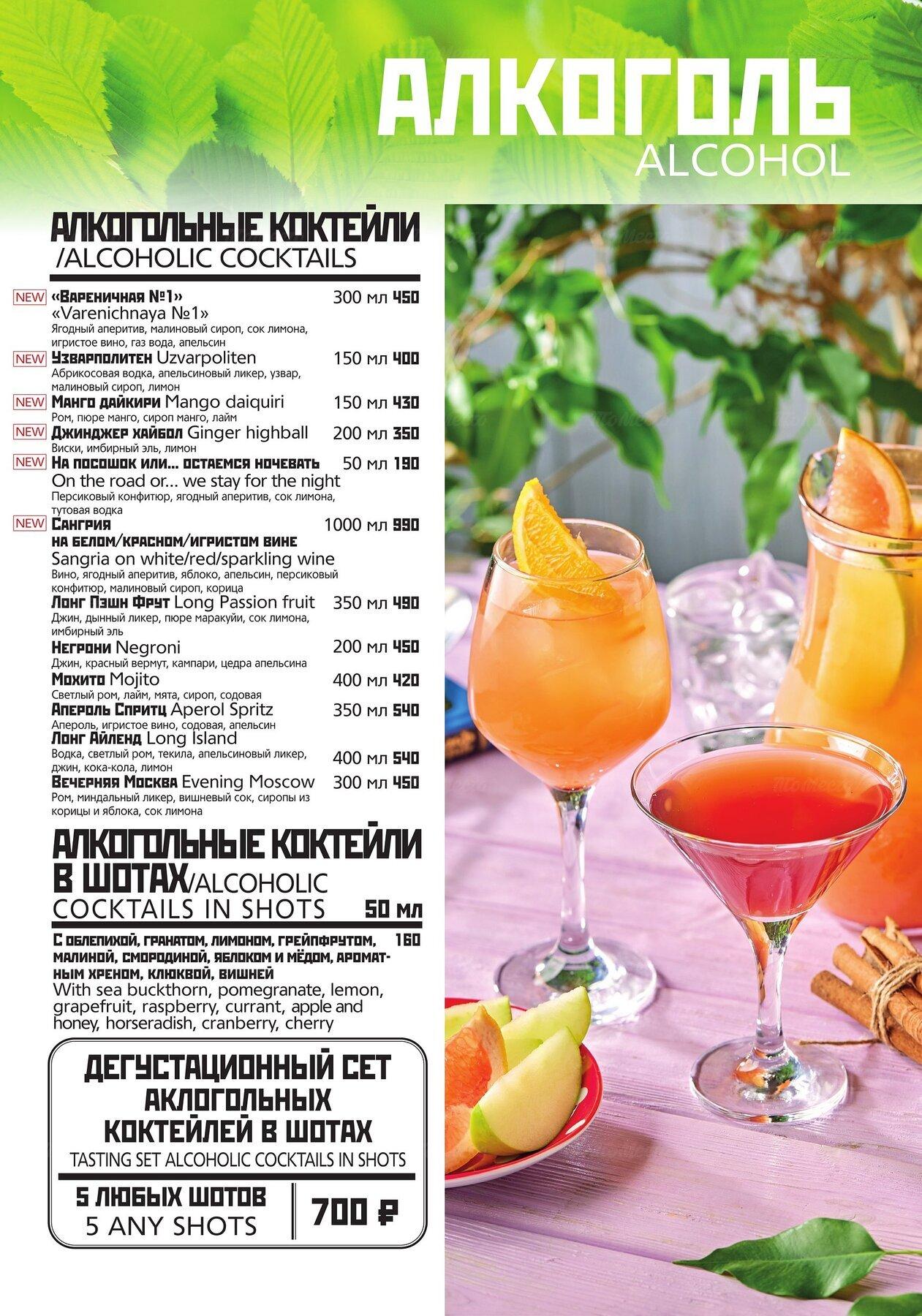 Меню кафе Вареничная №1 в Климентовском переулке фото 26