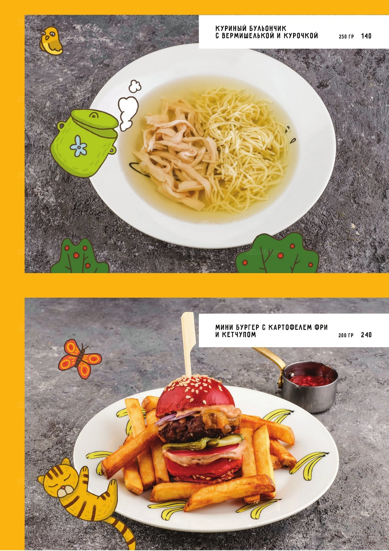 Меню ресторана Ketch Up (Кетч Ап) на Литейном проспекте фото 4