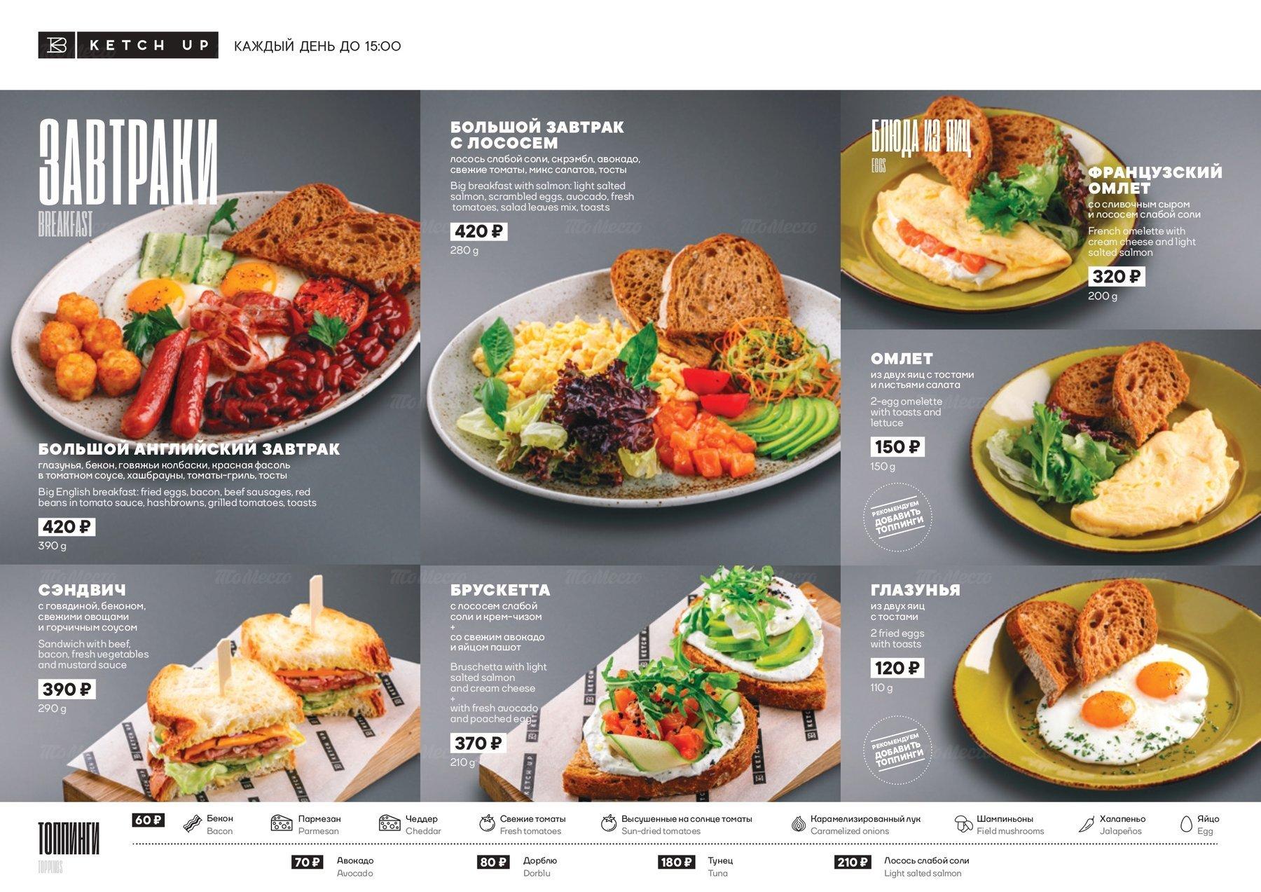 Меню ресторана Ketch Up (Кетч Ап) на Литейном проспекте фото 1