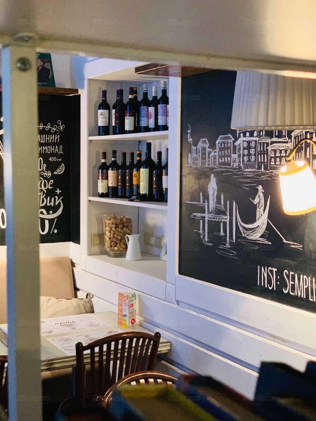 Ресторан Semplice (Траттория Семпличе) на улице Долгоруковской фото 8