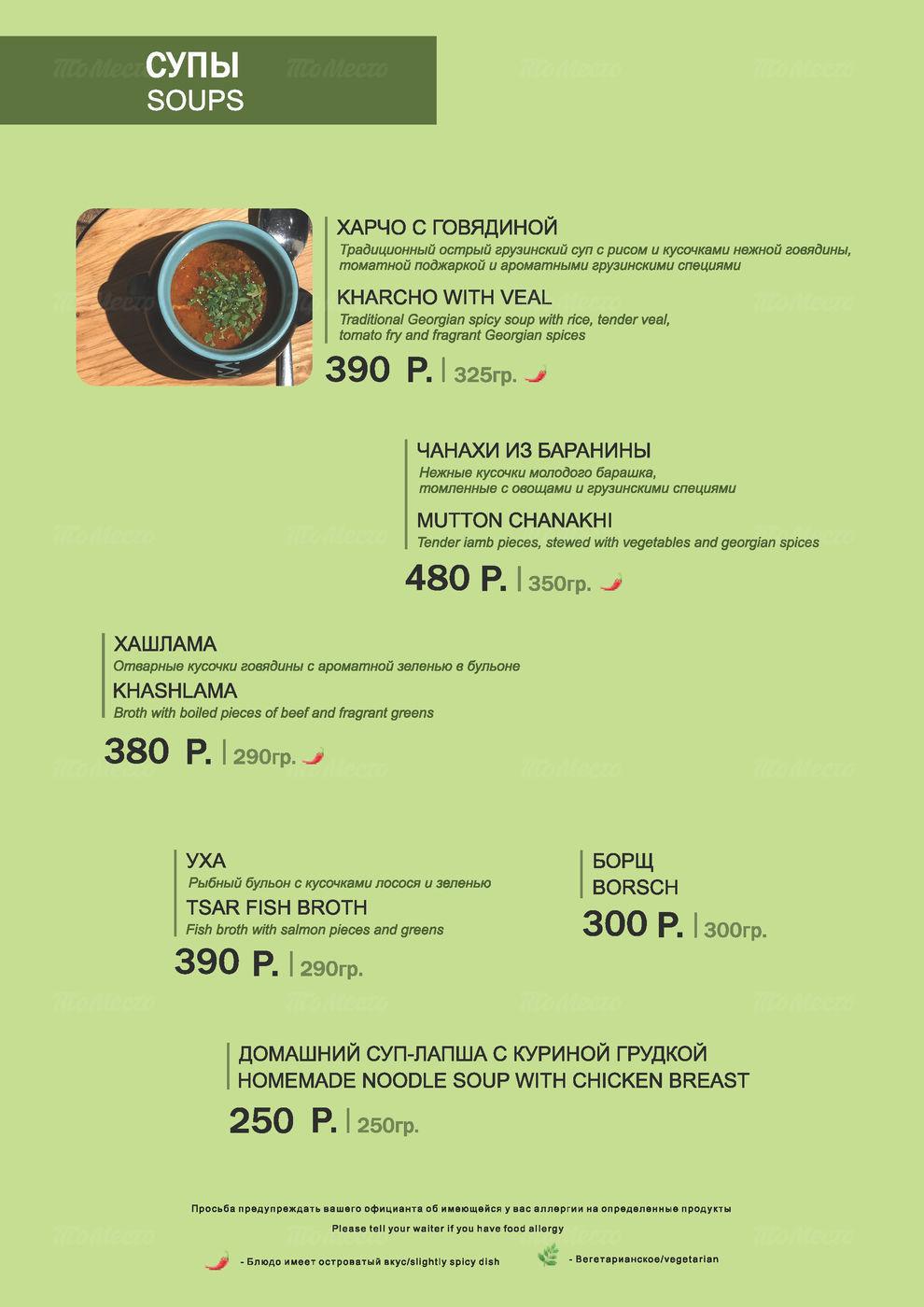 Меню ресторана Сулугуни и вино на улице Гороховой фото 9