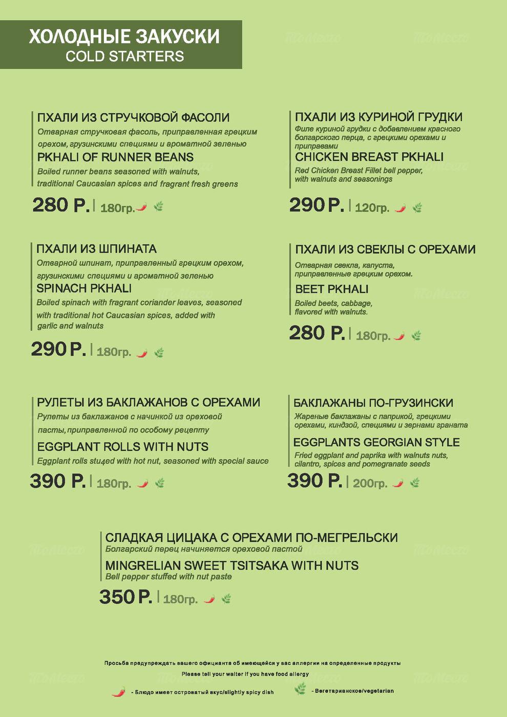 Меню ресторана Сулугуни и вино на улице Гороховой фото 1
