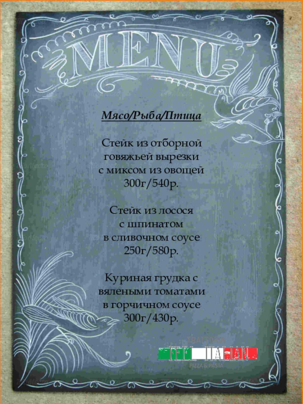 Меню ресторана Feel Italian на Пятницкой фото 5