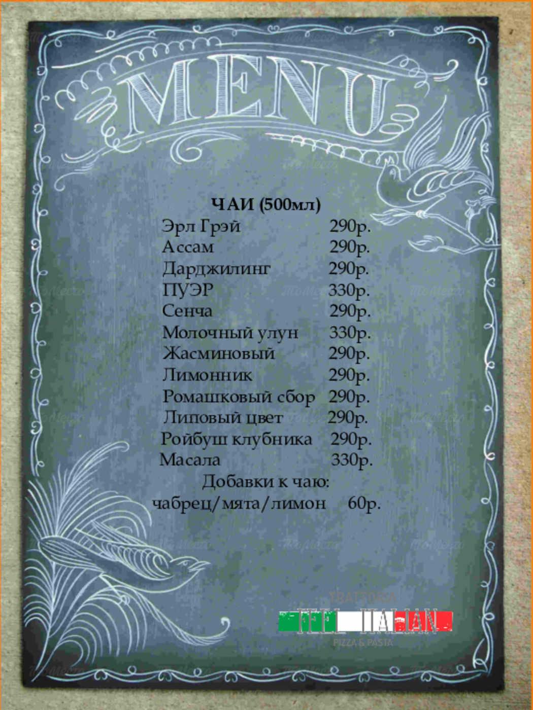 Меню ресторана Feel Italian на Пятницкой фото 7
