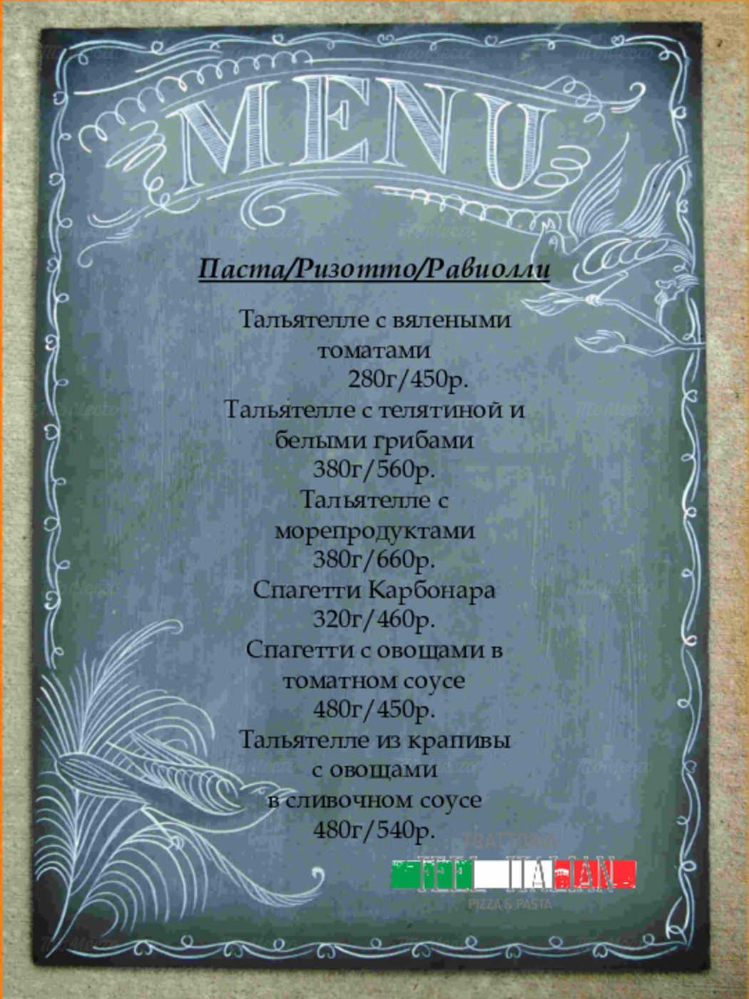 Меню ресторана Feel Italian на Пятницкой фото 3