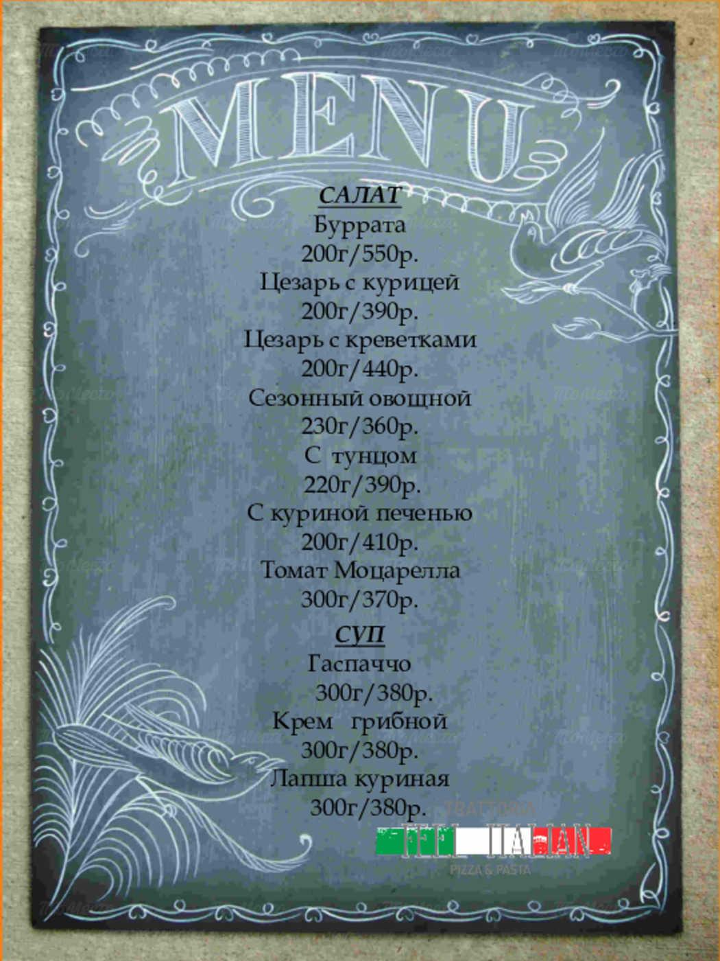 Меню ресторана Feel Italian на Пятницкой фото 1