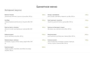 Банкетное меню ресторана Бархат на Волоколамском шоссе фото 1