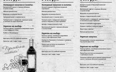 Банкетное меню ресторана Шато Винтаж (Chateau Vintage) на Невском проспекте фото 1