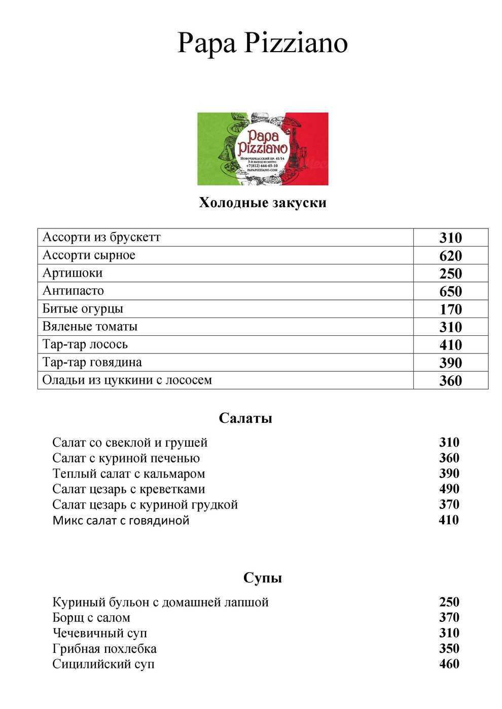 Меню ресторана Папа Пицциано (Papa Pizziano) на Новочеркасском проспекте фото 1
