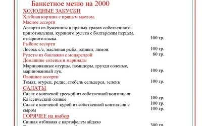 Банкетное меню ресторана Папа Пицциано (Papa Pizziano) на Новочеркасском проспекте фото 2