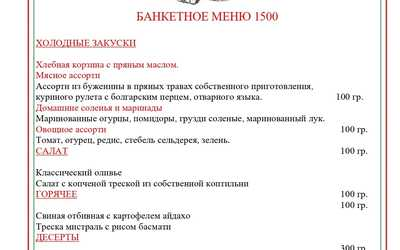 Банкетное меню ресторана Папа Пицциано (Papa Pizziano) на Новочеркасском проспекте фото 1