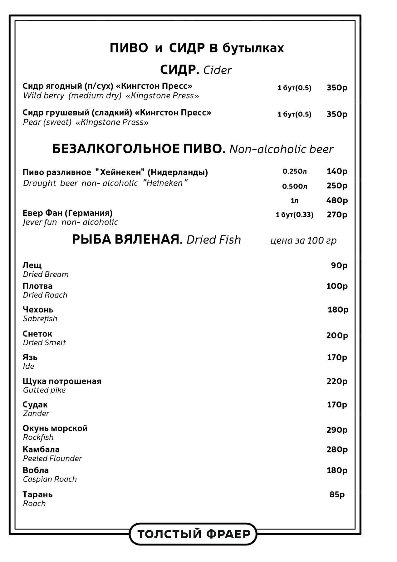 Меню ресторана Толстый Фраер на проспекте Луначарского фото 2