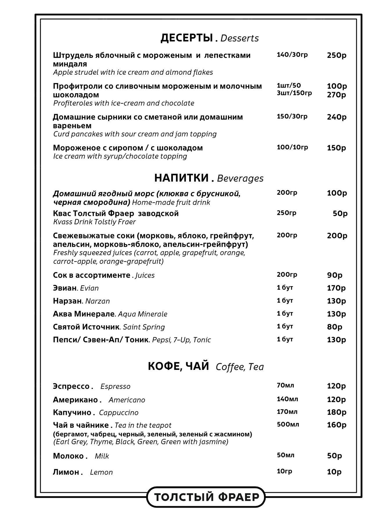 Меню ресторана Толстый Фраер на проспекте Луначарского фото 11