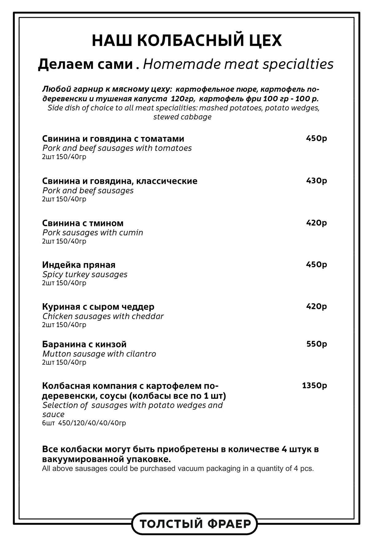 Меню ресторана Толстый Фраер на проспекте Луначарского фото 7