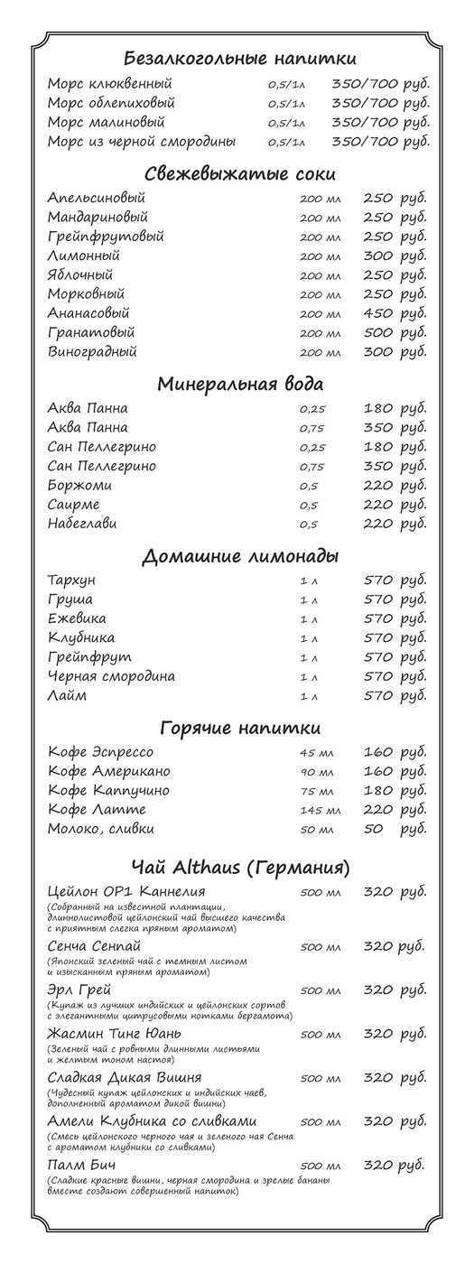 Меню ресторана Тонэ (Tone) на Московском проспекте фото 2