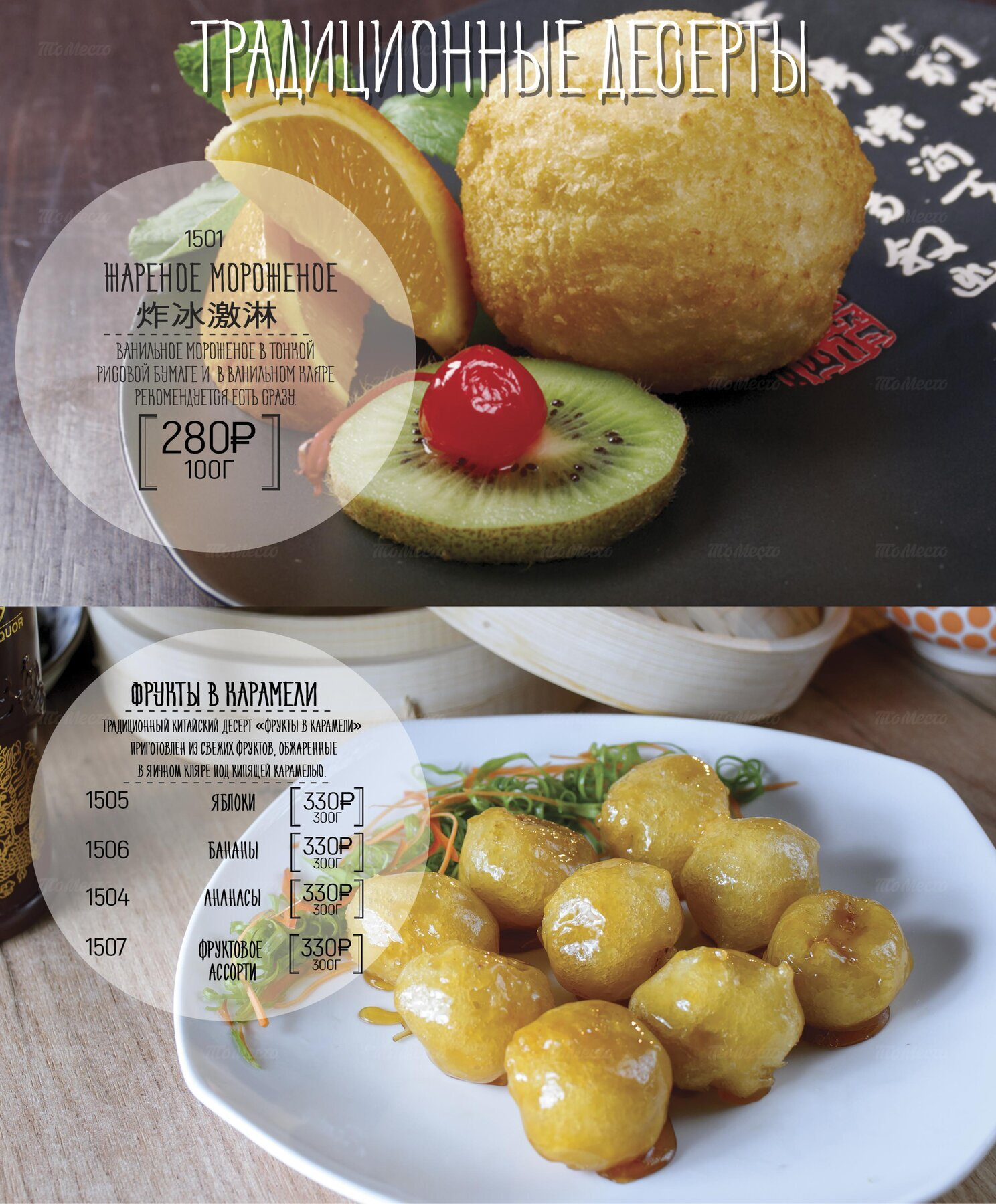 Меню ресторана Цзао Ван на Перекопской фото 34