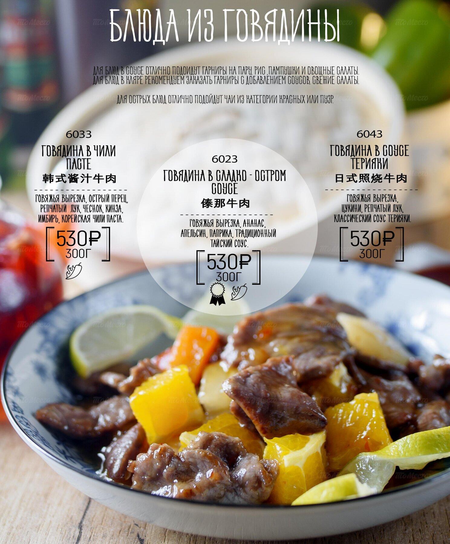 Меню ресторана Цзао Ван на Перекопской фото 20