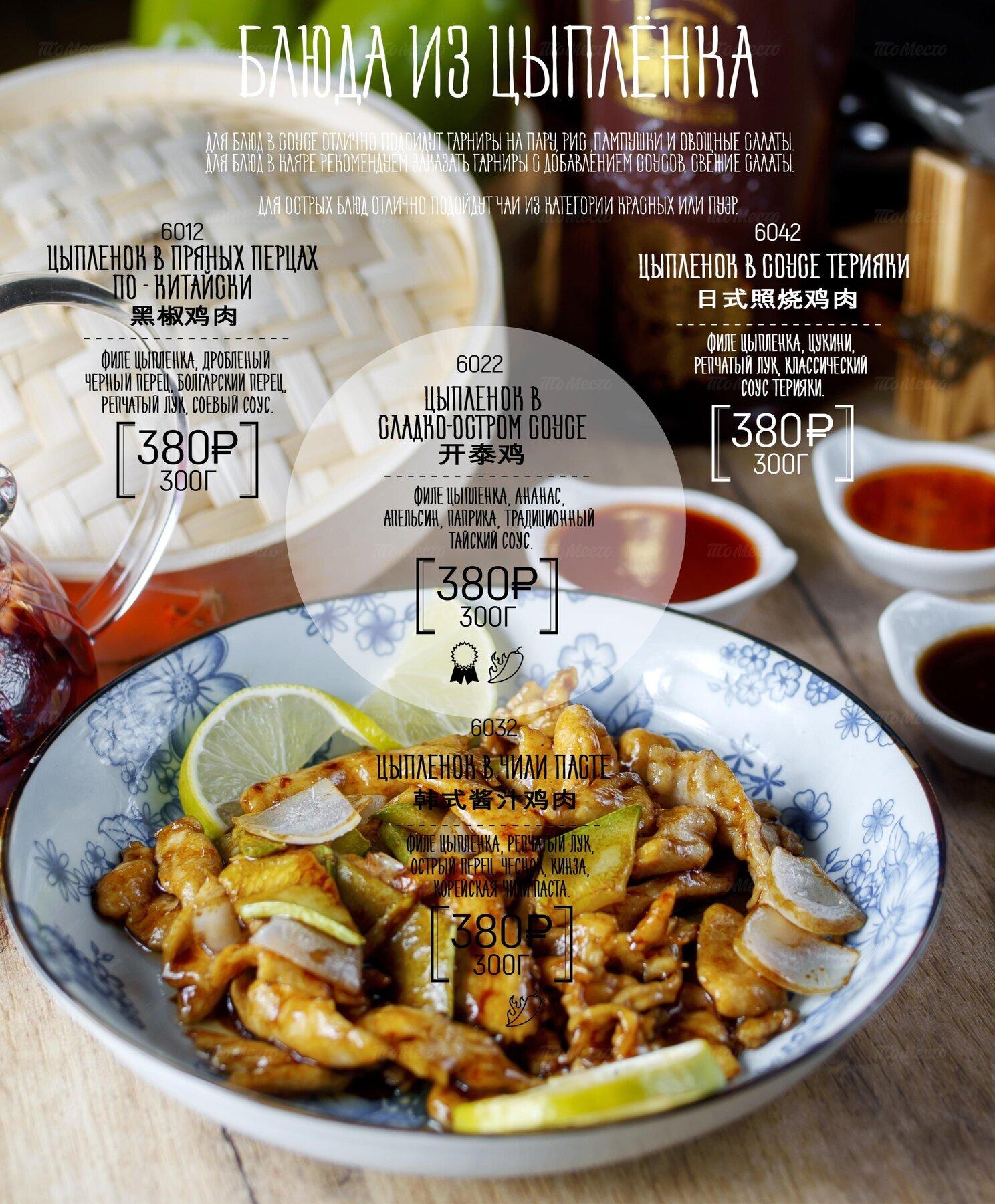 Меню ресторана Цзао Ван на Перекопской фото 15